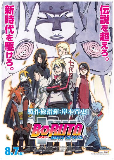 boruto_thumb_sashikae2