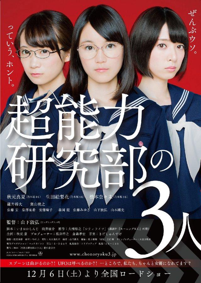 news_xlarge_nogizaka46_chonoryoku3_flyer