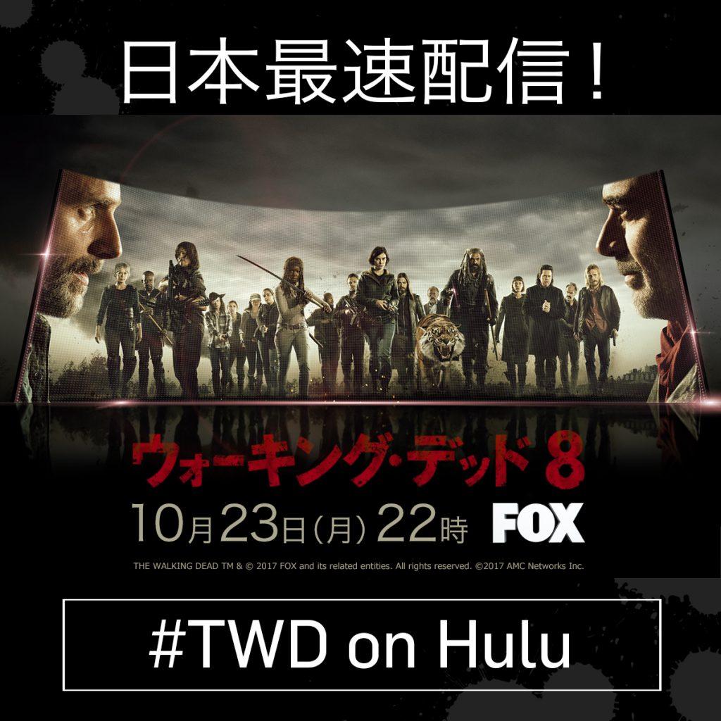 Hulu カウントダウン開始 いよいよ放送 ウォーキング デッド8 Huluフリートライアル2週間 簡単に無料登録するだけ
