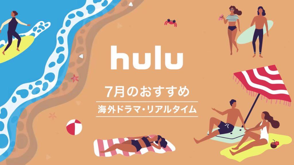 hulu7月のおすすめ海外ドラマ